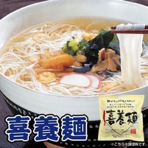 フリーズドライ 喜養麺 袋 63g×2袋(にゅうめん・素麺) 坂利製麺所|asianlife