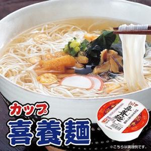 フリーズドライ 喜養麺 カップ 63g(にゅうめん・素麺) 坂利製麺所|asianlife