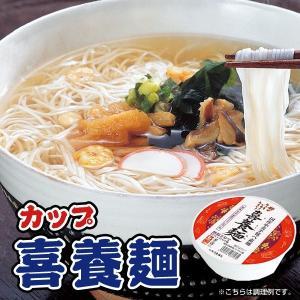 フリーズドライ 喜養麺 カップ 63g×4カップ(にゅうめん・素麺) 坂利製麺所|asianlife