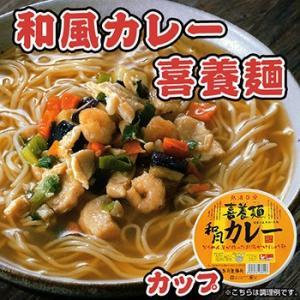 フリーズドライ 和風カレー喜養麺 カップ 67g(にゅうめん・手延べ素麺) 坂利製麺所|asianlife
