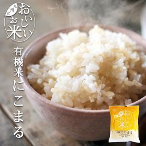 国産 無洗米 お米 有機にこまる 150g 一合分|asianlife