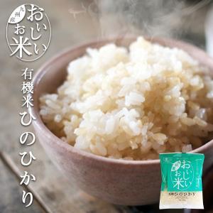 国産 無洗米 お米 有機ひのひかり 150g 一合分  ベストアメニティ|asianlife