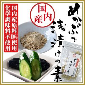めかぶで浅漬けの素 7gX10袋ベストアメニティ(国内産、化学調味料不使用)|asianlife