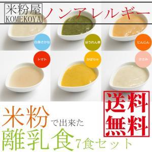 ママの想いからできた、米粉の離乳食7食セット  米粉屋の作る離乳食は、長崎県産の米粉、昆布粉を使用し...