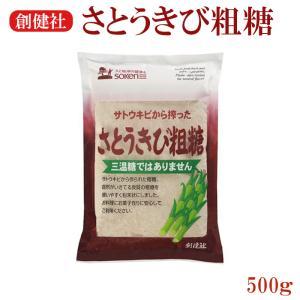 創健社 さとうきび粗糖 500g きび砂糖 自然食品|asianlife