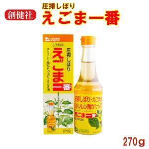 創健社 えごま一番(しそ科油) 270g (えごま油 エゴマ油 食用油)...