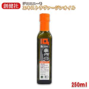 有機 エキストラバージン オリーブオイル 食用油 250ml X 2本 創健社 ジロロモーニ asianlife