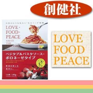 創健社 無添加 ベジタブル パスタソース(ボロネーゼタイプ)140g 自然食品|asianlife