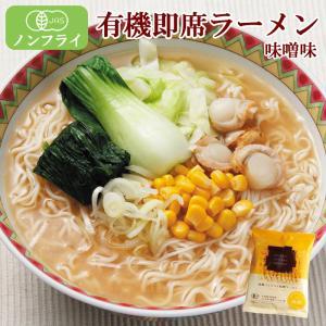 創健社 有機 ノンフライ麺 味噌ラーメン 121g|asianlife