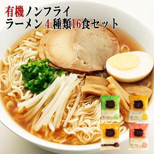 創健社 有機ラーメン ノンフライ麺 4種類16食セット|asianlife