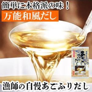 日本海産 あごふりだし8g×14包X6個(潮風味)  日本海育ちのあご(飛魚)を削り節にし、かつお、...