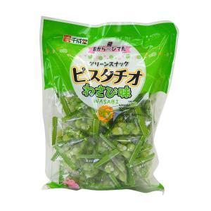グリーン スナック ピスタチオ わさび味 240g (お菓子 おやつ おつまみ)|asianlife