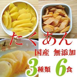国産 無添加 たくあん 食べ比べ沢庵 3種類各2セット ご飯のお供 キムラ漬物|asianlife