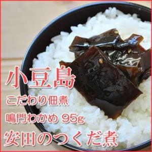 無添加 佃煮 鳴門わかめ 95g ご飯のお供 (安田のつくだ煮)|asianlife