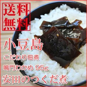 無添加 鳴門わかめ佃煮 95g入×8袋 ご飯のお供(ゆうパケット便 )|asianlife