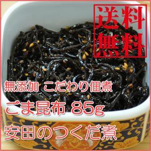 無添加 ごま昆布佃煮  85g×8袋 ご飯のお供 (安田のつくだ煮) ゆうパケット便|asianlife