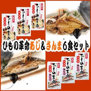 干物 ひもの革命 アジとさんま 6食詰め合わせセット 頭・骨・しっぽまでまるごとOK(常温・長期保存)|asianlife