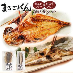 まるごとくん2種6食セット 干物 魚 真あじ かます 真空パック 常温保存 レトルト食品 惣菜 国産|asianlife