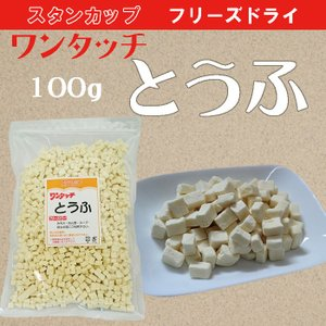フリーズドライ ワンタッチ とうふ 100g (業務用豆腐 フリーズドライ) お味噌汁の具|asianlife