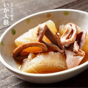 レトルト和風煮物のお惣菜 いか大根200g(1〜2人前) 常温保存1年<br> そのまま...