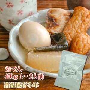 無添加レトルト食品 和食 おでん 400g×10袋(常温で3年保存可能)ロングライフシリーズ 惣菜 おかず|asianlife