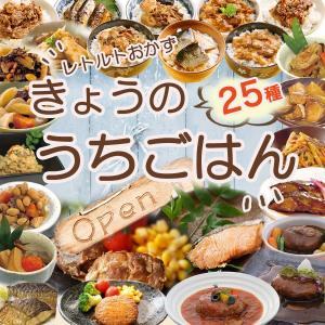 レトルト惣菜 きょうのうちごはん 詰め合わせ25種セット 和洋中のおかず 常温保存 レンジ調理|asianlife