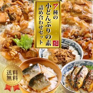 丼の具  小どんぶりの素 7種 詰め合わせセット(ゆうパケット便) レトルト食品|asianlife