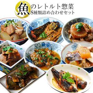 レトルト 惣菜 煮魚8種類セット 和風 おかず 1年保存 常温  お中元 お歳暮 一人暮らし 煮物