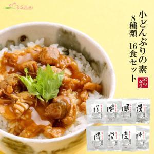 化学調味料・保存料・着色料不使用  丼の具 レトルト食品8種類16食セット 常温 小どんぶりの素