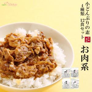 小どんぶりの素 お肉系 4種類12食詰め合わせセット 丼の素 レトルト食品 asianlife