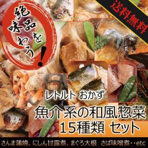 レトルト食品 おかず 惣菜 魚介系 15種類 セット 和食 日本食 煮物 詰め合わせセット|asianlife