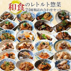 無添加レトルト食品 惣菜・おかず  たっぷり24種類詰め合わせセット|asianlife