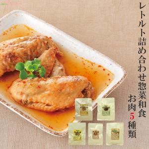 レトルト おかず 惣菜 和食 お肉5種類パック お試しセット asianlife