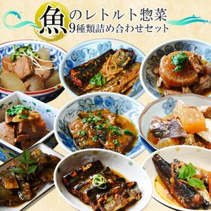 無添加レトルト食品 惣菜 お魚9種類おかずお試しセット|asianlife