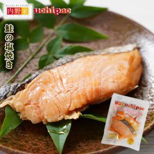レトルト食品惣菜 鮭の塩焼き 1切れ 無添加 常温保存 uchipac  ウチパク ロングライフ 非常食|asianlife