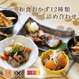和風総菜 レトルト おかず 12種類 詰め合わせセット 野菜 魚 根菜 常温保存 弁当|asianlife