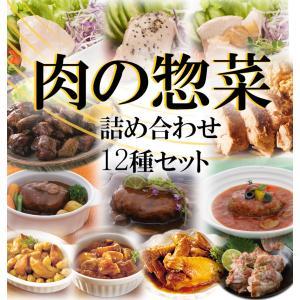 レトルト惣菜 厳選 肉のおかず詰め合わせ12種セット 洋食 サラダ 煮込み料理 常温保存 レンジ調理|asianlife