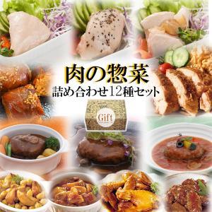 (ギフトボックス)レトルト惣菜 厳選 肉のおかず詰め合わせ12種セット 洋食 サラダ 煮込み料理 常温保存 レンジ調理|asianlife