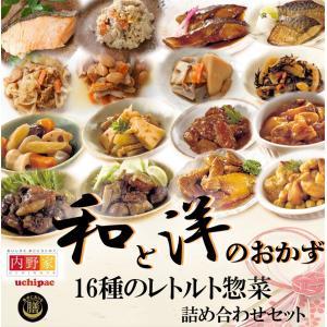 レトルト食品 惣菜 和と洋のおかず  詰め合わせセット 16種類 惣菜 無菌 無添加 常温保存 サラダチキン 洋食 丼 煮込み料理 レンジ調理|asianlife