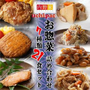 レトルト食品惣菜 7種類21食詰め合わせセット 無添加 常温保存 uchipac  ウチパク ロングライフ 非常食|asianlife