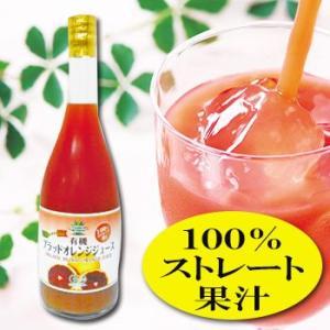 有機JAS ブラッド オレンジジュース 720ml (シチリア産・ストレート果汁100%)
