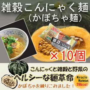 雑穀こんにゃく麺(かぼちゃ麺)X10個