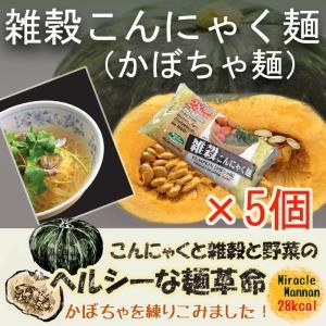 雑穀こんにゃく麺(かぼちゃ麺)X5個
