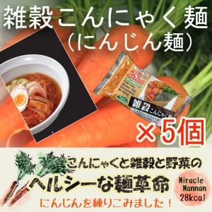雑穀こんにゃく麺(にんじん麺)X5個|asianlife