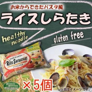 ライスしらたきX5 こんにゃく麺 ダイエット 置き換えダイエット食品 糖質制限ダイエット グルテンフリー ダイエット食品 ローカロリー 小麦アレルギー|asianlife