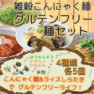 石橋屋グルテンフリーこんにゃく麺 ほうれんそう かぼちゃ等の4種類20食 詰め合わせセット|asianlife