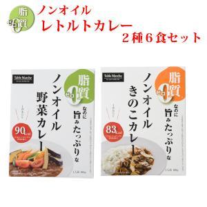 ノンオイル レトルトカレー2種6食お試しセット 脂質ゼロ食品 インスタントカレー|asianlife