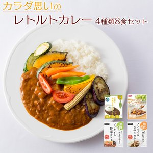 カラダ思いのレトルトカレー 4種類8食 お試しセット 詰め合わせ 健康志向 常温保存|asianlife