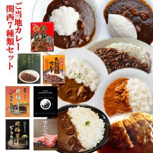 ご当地カレー 関西 レトルトカレー7種類セット|asianlife