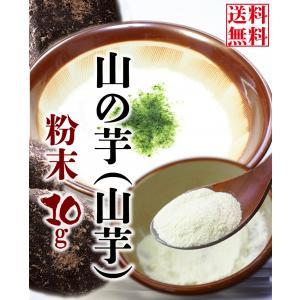 粉末 山芋10gx20袋 フリーズドライ食品 常温長期保存 100%山の芋 とろろご飯やお好み焼き、そば(ゆうパケット便)|asianlife